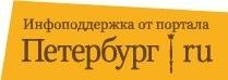 Петербург.ру