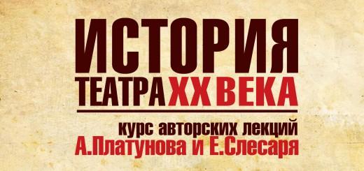 История Русского и Зарубежного Театра