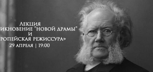 """Лекция «Возникновение """"новой драмы"""" и европейская режиссура»"""