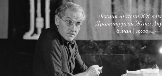 Лекция «Расин XX века. Драматургия Жана Ануя» | 6 мая 19:00)