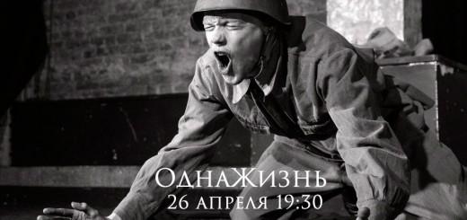 Афиша - Спектакль «ОднаЖизнь»