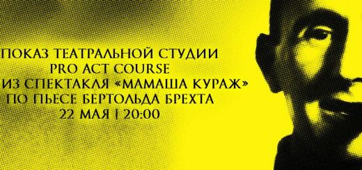 "эскиз спектакля ""Мамаша Кураж"" по пьесе Бертольда Брехта"