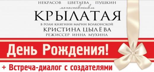 """Спектакль """"Крылатая"""""""