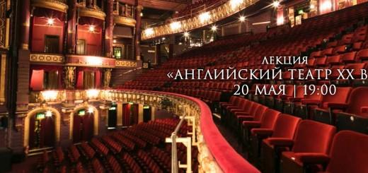 Английский театр первой половины XX века
