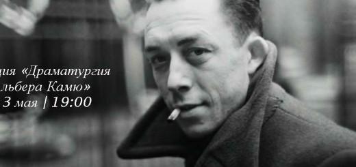 Лекция «Драматургия Альбера Камю» | 13 мая 19:00