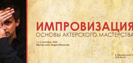 Импровизации. Мастер-класс Андрея Феськова