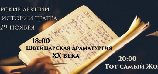 #лекторий #зарубежный_театр #русский_театр