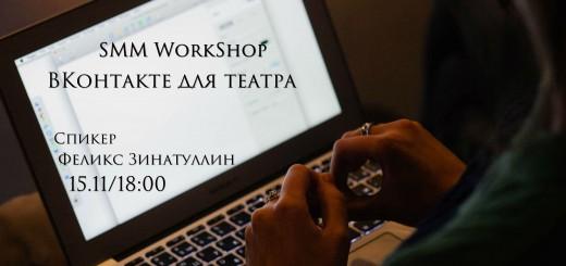 #таргет #workshop #вконтакте #vk