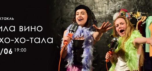 Спектакль Пила вино и хо-хо-тала