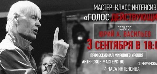 Мастер-класс Ю. Васильева по сценической речи