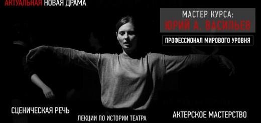 PRO ACT course с Ю. Васильевым
