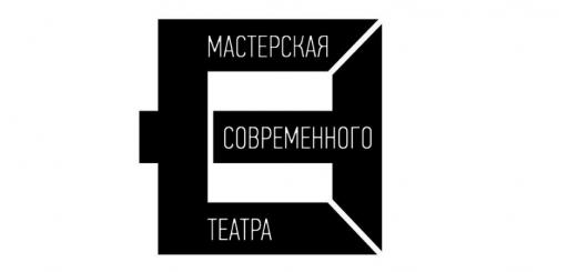 Мастерская современного театра современная драма современная драматургия
