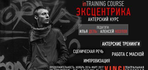 Курс актерского мастерства - Илья Дель, Алексей Козлов