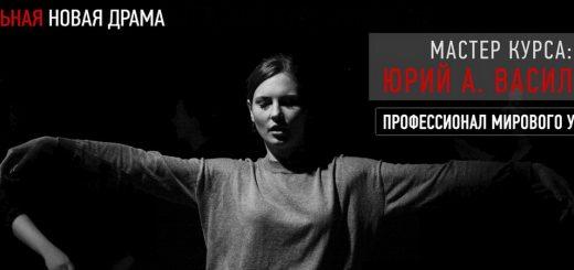 актерский показ актерские курсы выпускная работа новая драма Хармс Клавдиев Сигарев
