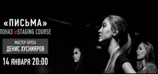 актерские курсы бесплатный показ Денис Хуснияров