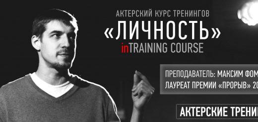 Курс актерских тренингов