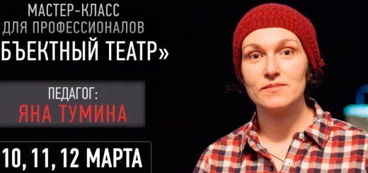 мастер-класс Яна Тумина авторский театр