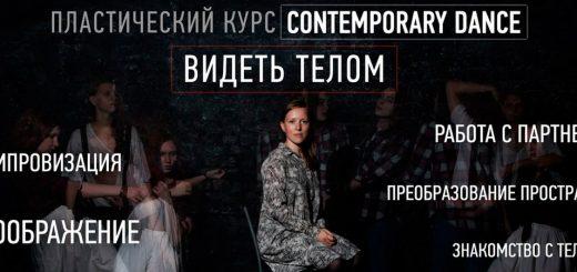 contemporary dance курс по движению танец свобода