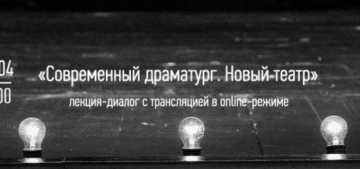 лекция современный театр современная драматургия о драматургах