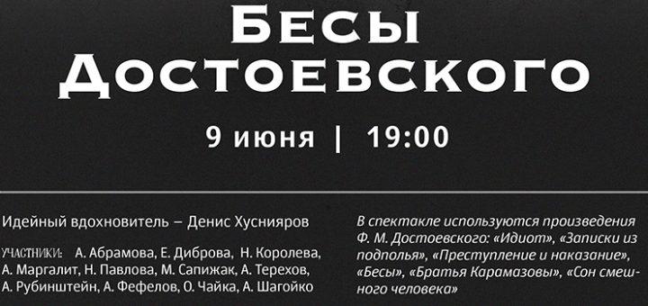 открытый показ режиссерский курс