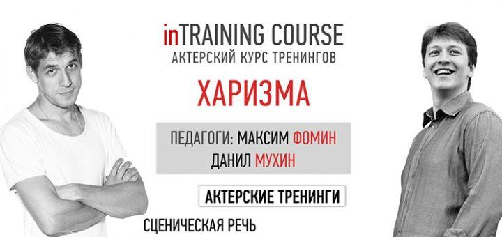 актерский курс курс тренигнов актерское мастерство