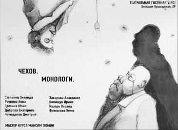 открытый показ Максим Фомин