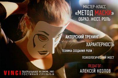 мастер-класс маска образ жест роль