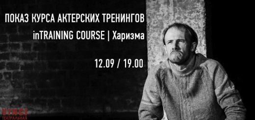открытый показ актерский курс Максим Фомин