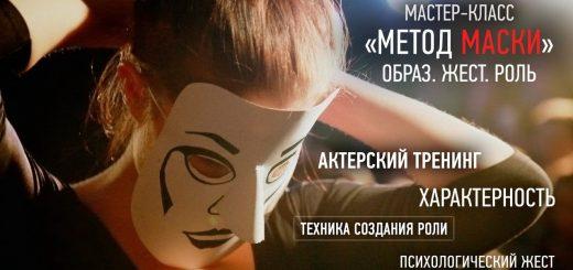 мастер-класс маска роль жест образ