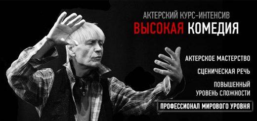Актерский курс Юрия Васильева в театральной гостиной VINCI