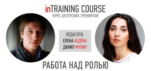 актерские тренинги актерский курс