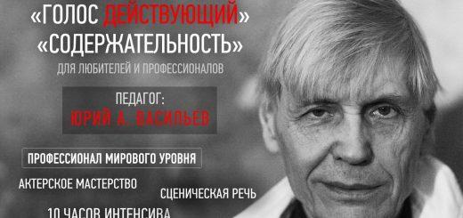 сценическая речь Ю. А. Васильев