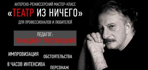 Тростянецкий режиссер мастер-класс