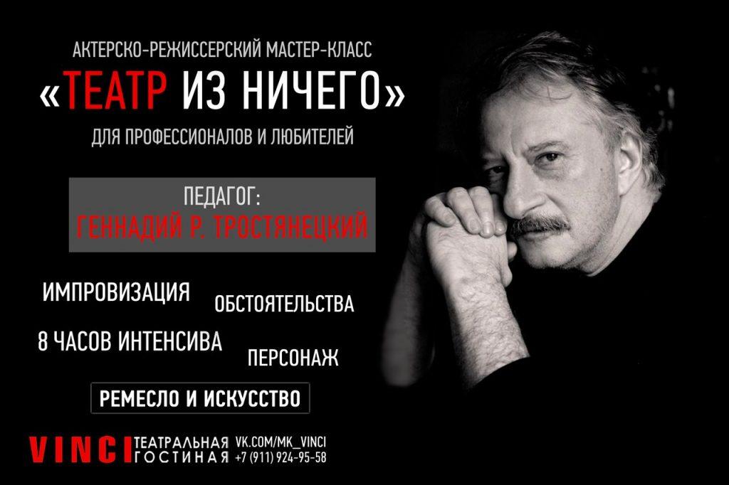 Тростянецкий мастер-класс Товстоногов