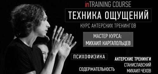 актерский курс тренинги актерского мастерства