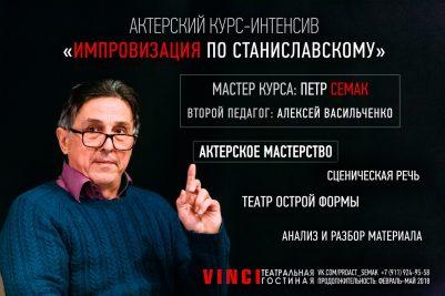 Петр Семак актерский курс импровизация Станиславский