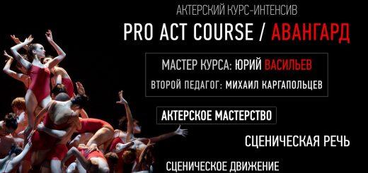 Васильев актерский курс сценическая речь