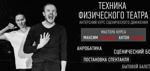 Сценическое движение актерский курс танц театр