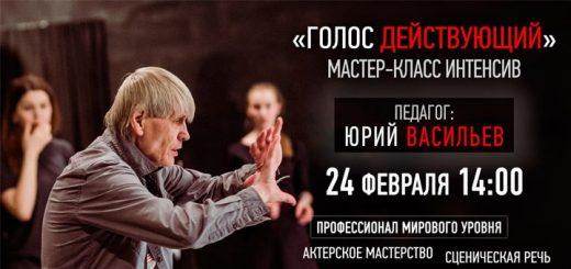 Мастер-класс Ю.А. Васильева - Голос действующий