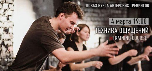 показ курса актерских тренингов