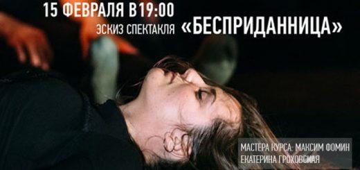эскиз спектакля Бесприданница