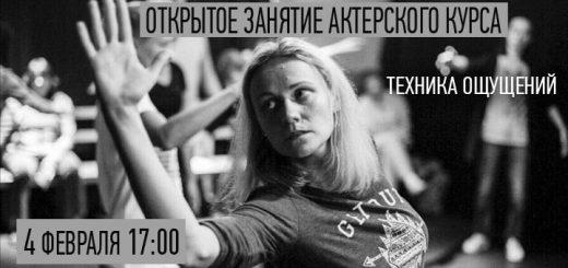актерский показ курса тренинги