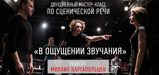 сценическая речь мастер-класс Каргапольцев