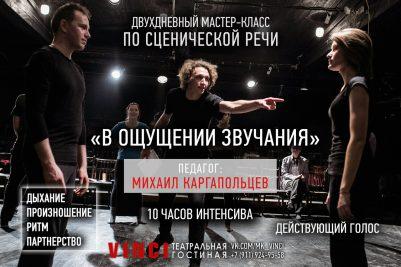 сценическая речь мастер-класс Михаил Каргапольцев