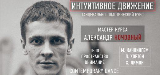 сценическое движение comtemprorary dance