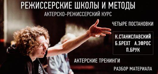 актерский режиссерский курс постановочный