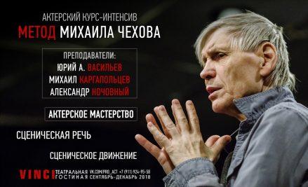 Васильев актерский курс метод чехова