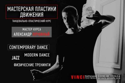 танец сценическое движение contemprorary dance