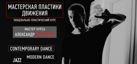 contemprorary dance танец сценическое движение