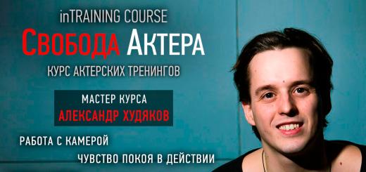 актерский курс, курс актерских тренингов, актерское мастерство